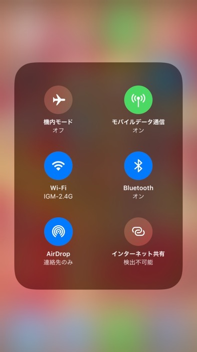 ios11のAirDrop2