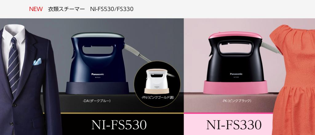 NI-FS530
