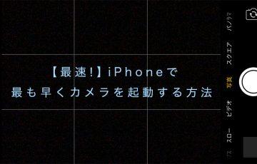 iPhoneカメラ3