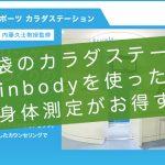 inbody-eyecatch