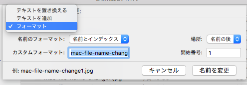 Macのファイル名を一括変更する方法11