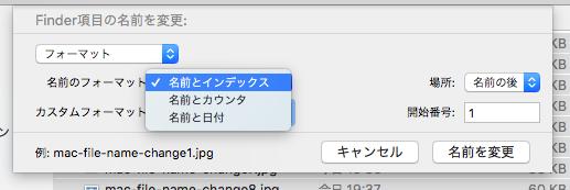 Macのファイル名を一括変更する方法12