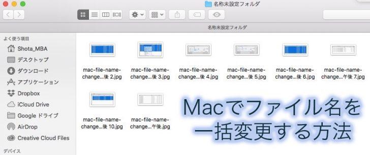 Macのファイル名を一括変更する方法13