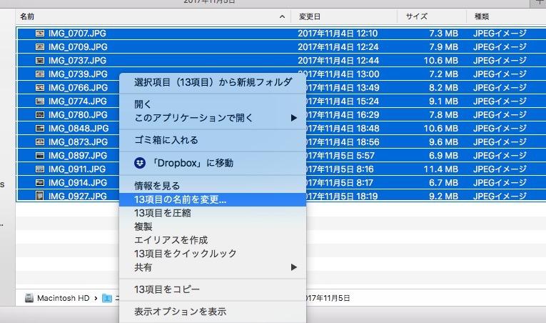 Macのファイル名を一括変更する方法3