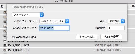Macのファイル名を一括変更する方法4