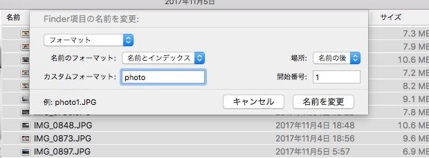 Macのファイル名を一括変更する方法5