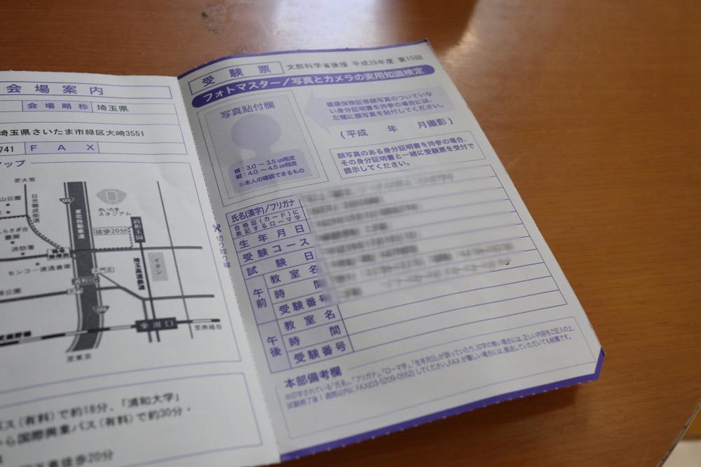 フォトマスター検定14