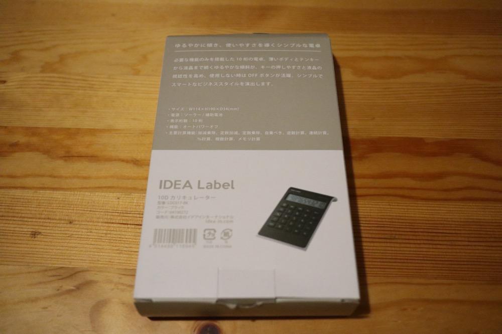 イデアレーベル 電卓4
