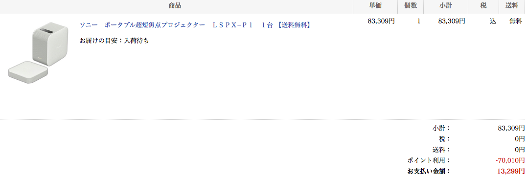 LSPX-P1 2
