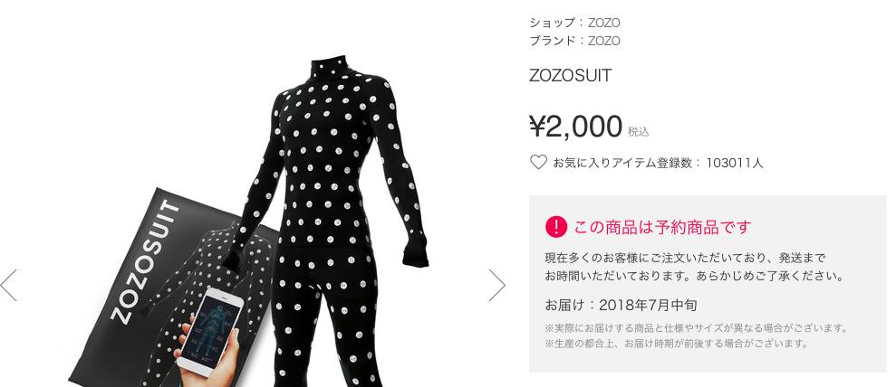 ZOZOSUIT(ゾゾスーツ)2