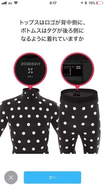 ZOZOSUIT(ゾゾスーツ)24