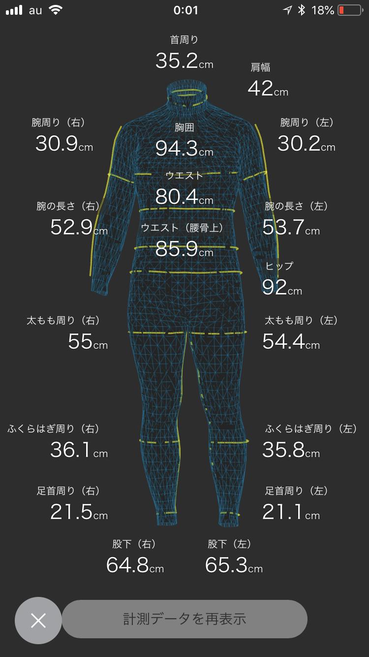 ZOZOSUIT(ゾゾスーツ)計測結果1