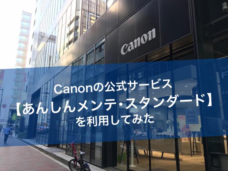 Canon あんしんメンテ アイキャッチ