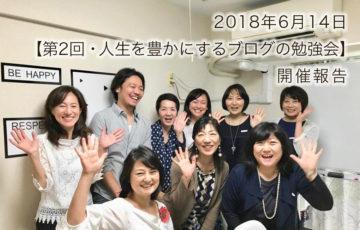 ブログ勉強会 12