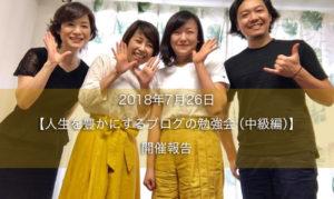 ブログ勉強会6