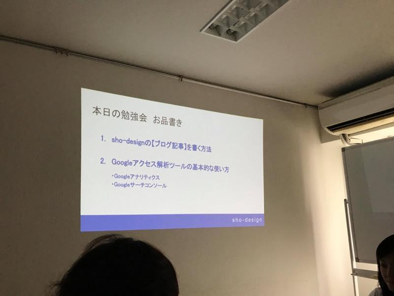 ブログ勉強会1