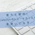 Facebookのショートカットキー