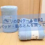 ニトリ【Nクール寝具】敷きパッド・肌ふとんを買った感想・レビュー