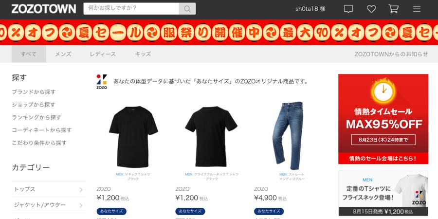 ZOZOTOWNのデニムとTシャツ14