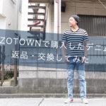 ZOZOTOWN・返品・交換18