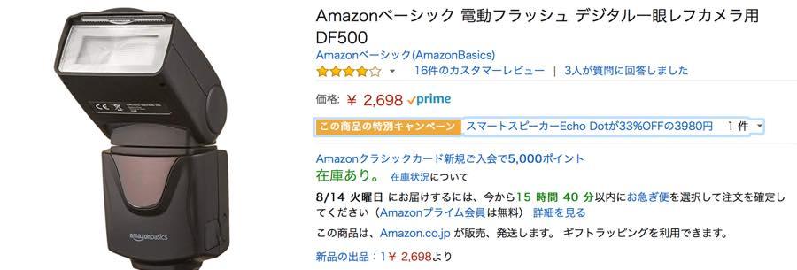 Amazon ストロボ18