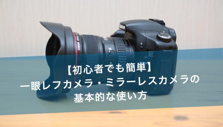 how-to-use-camera-for-biginner