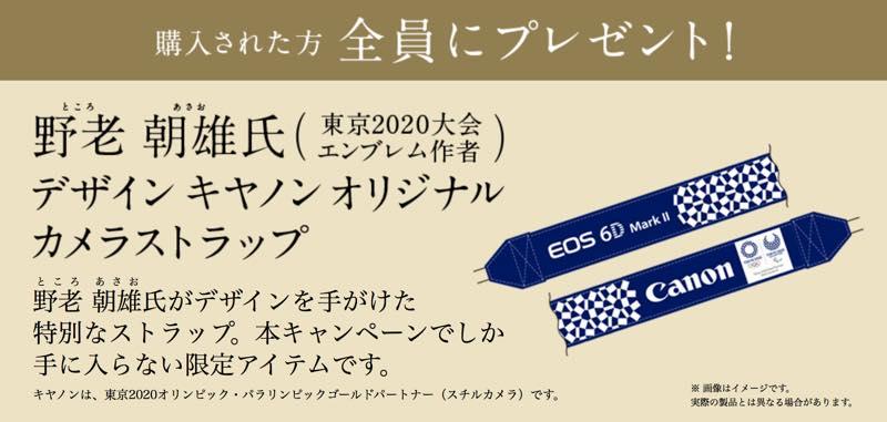 Canonオリジナル東京オリンピックストラップ5