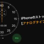 iPhone アナログストップウォッチ3