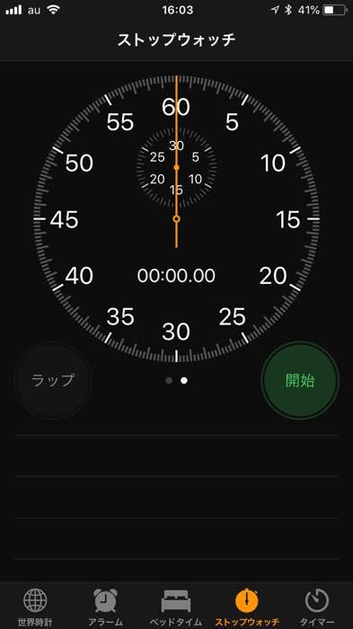 iPhone アナログストップウォッチ1