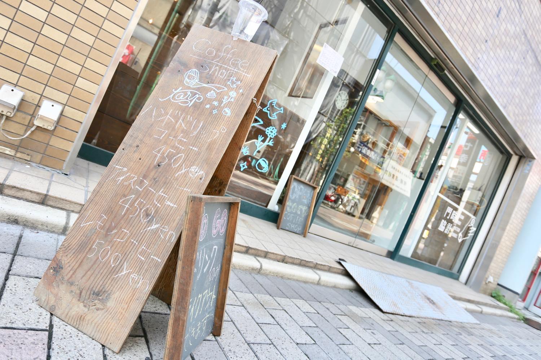 カドワキ時計店&Tarp1