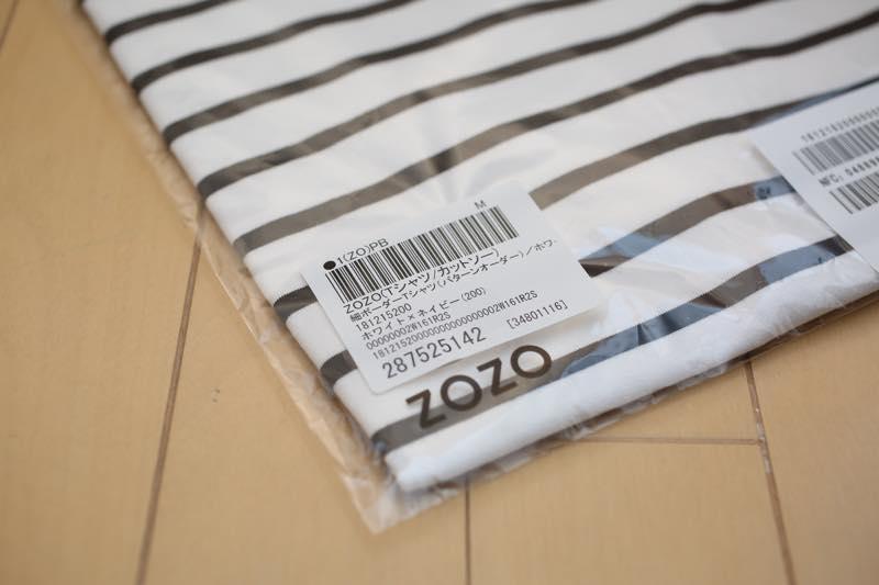zozo ボーダーシャツ3