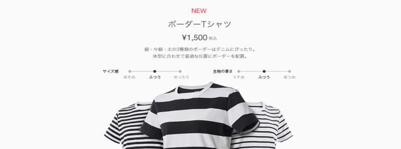 ZOZOボーダーシャツ6