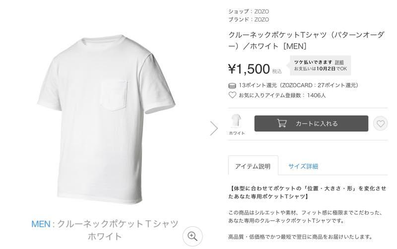 ゾゾタウン デニムとシャツ1