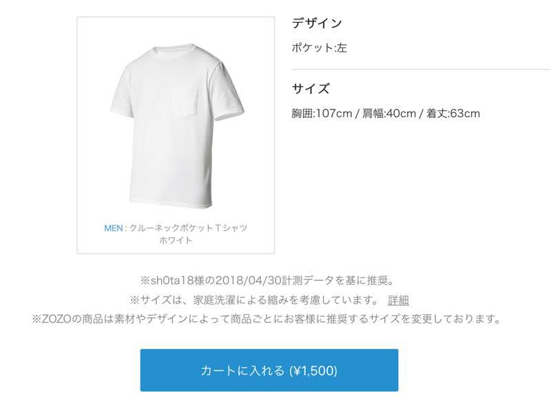ゾゾタウン デニムとシャツ2