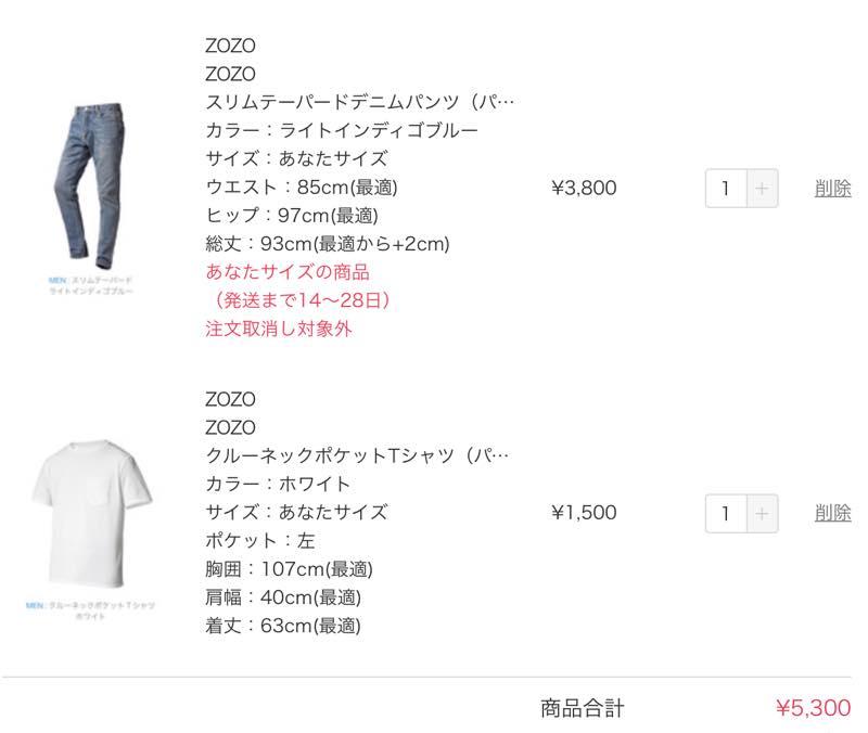 ゾゾタウン デニムとシャツ8
