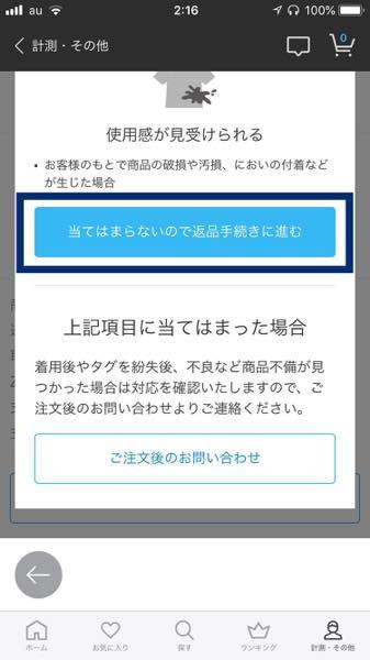 ZOZOTOWN・返品・交換6