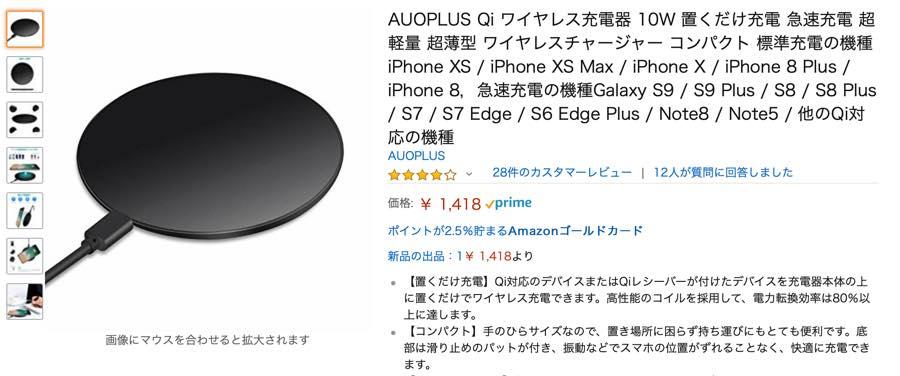 AUOPLUS-Qi-ワイヤレス充電器16