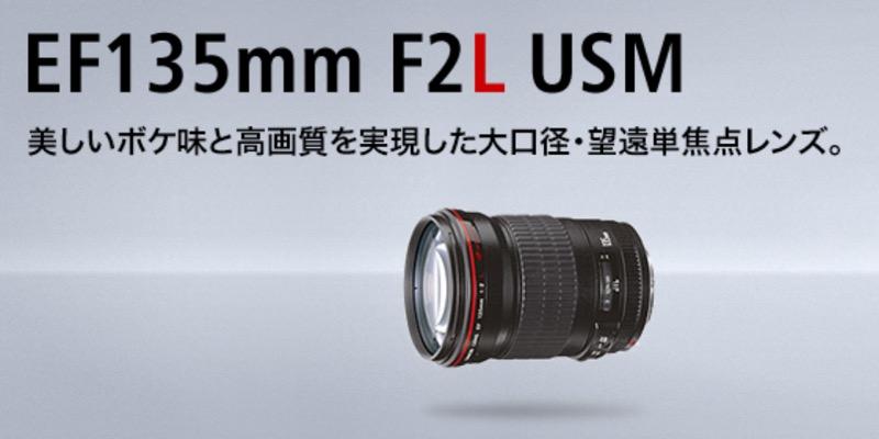 EF135mm F2L USM 17