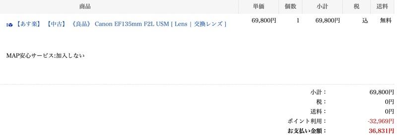 EF135mm F2L USM 18