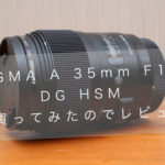 SIGMA(シグマ)A 35mm F1.4 DG HSM 18