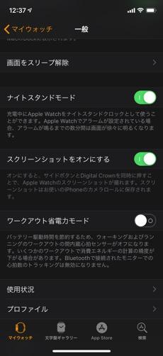 アップルウォッチ スクリーンショット1