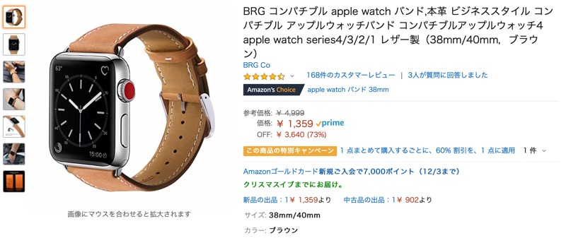 BRG Apple Watchバンド12