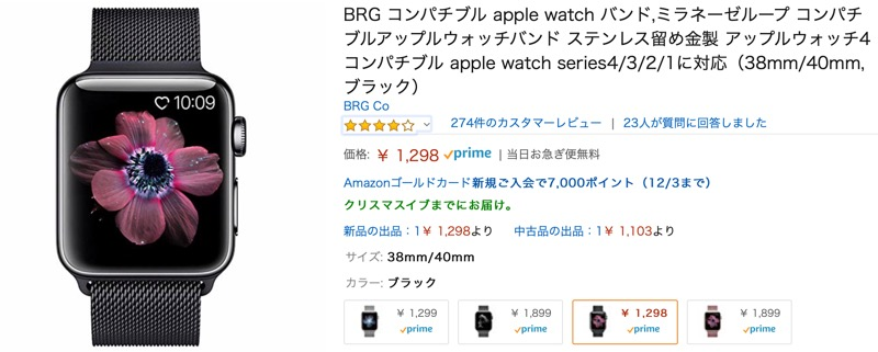 BRG Apple Watchバンド13