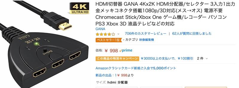 GANA HDMI切替器3