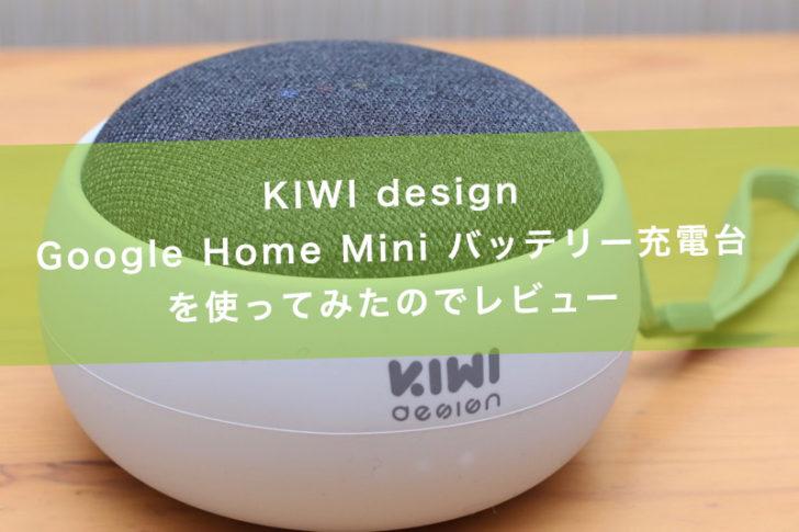 KIWI design GoogleHomeMini バッテリーマウント16