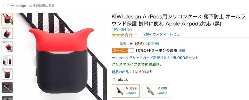 KIWI design・AirPods用シリコンケース12