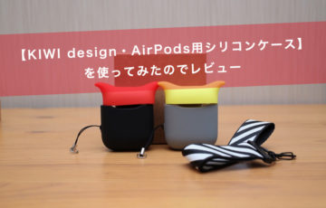 KIWI design・AirPods用シリコンケース13