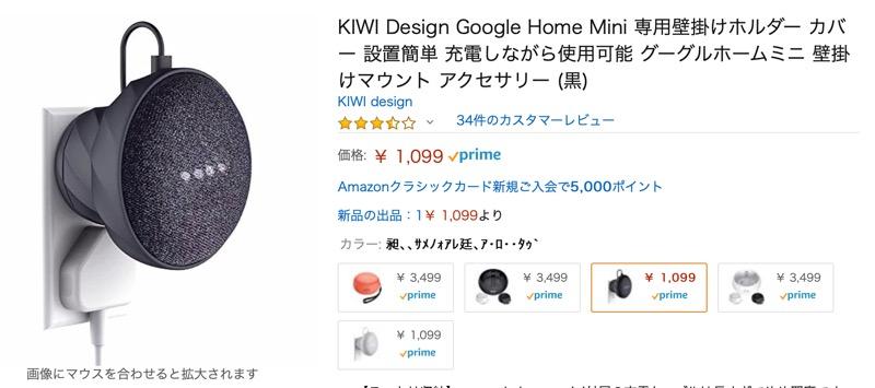 KIWI design GoogleHomeMINI用ウォールマウント22