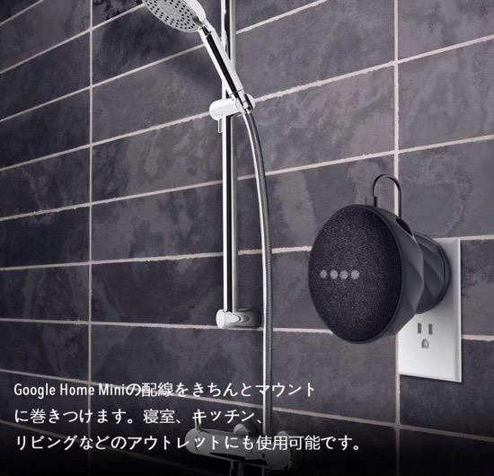KIWI design GoogleHomeMINI用ウォールマウント25