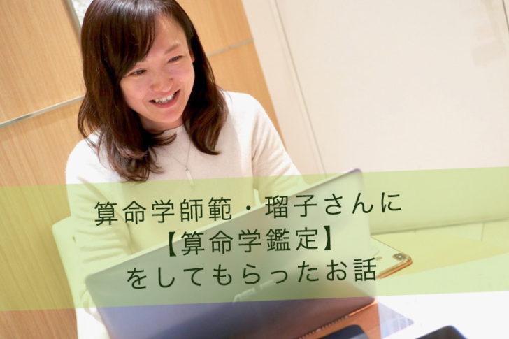 算命学師範・瑠子12